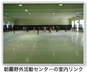 スケート教室のようす